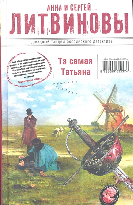 Литвинова А., Литвинов С. Та самая Татьяна цены онлайн