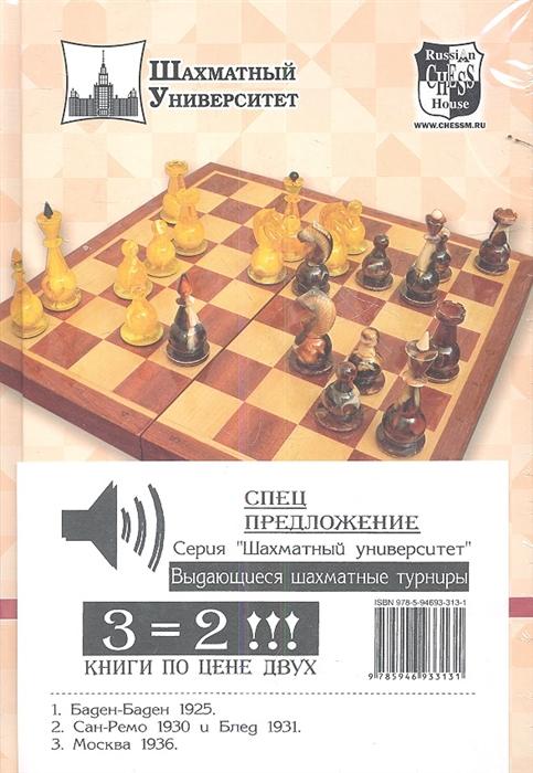 Выдающиеся шахматные турниры Триумф Алехина в Баден-Бадене Два турнирных триумфа Алехина Сан-Ремо 1930 Блед 1931 Третий международный шахматный турнир Москва 1936 Спец предложение комплект из 3 книг