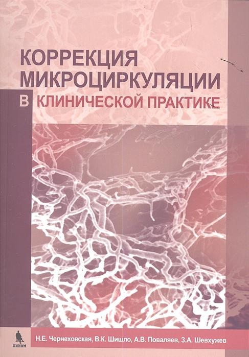 Чернеховская Н., Шишло В., Поваляев А., Шевхужев З. Коррекция микроциркуляции в клинической практике смулевич а ред психосоматические расстройства в клинической практике