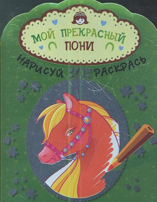 Мой прекрасный пони Альбом для раскрашивания цена в Москве и Питере
