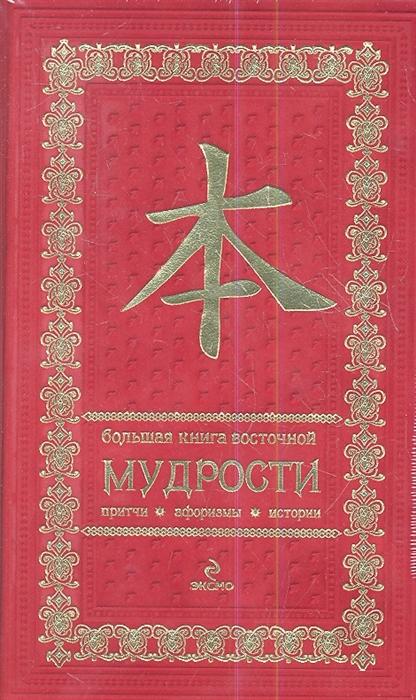 Большая книга восточной мудрости Притчи Афоризмы Истории красная