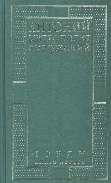 Антоний митрополит Сурожский Труды Книга первая вадим беликов имплантат книга первая