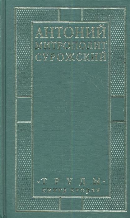 Антоний митрополит Сурожский Труды Книга вторая