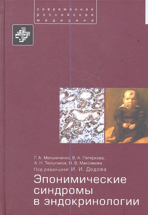 все цены на Мельниченко Г, Петеркова В. и др. Эпонимические синдромы в эндокринологии онлайн