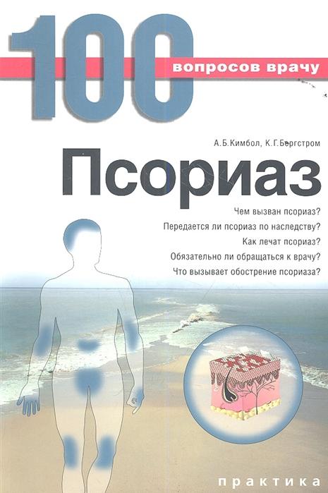 Кимбол А., Бергстром К. Псориаз псориаз мазь крем