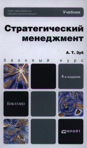 Зуб А. Стратегический менеджмент Учебник для бакалавров 4-е издание переработанное и дополненное карпович о суглобов а жарылгасова б финансовый менеджмент учебник для бакалавров