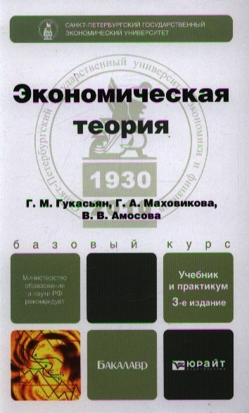 Гукасьян Г., Маховикова Г., Амосова В. Экономическая теория Учебник и практикум 3-е издание переработанное и дополненное
