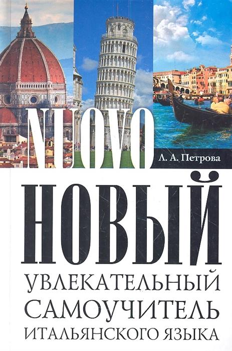 Петрова Л. Новый увлекательный самоучитель итальянского языка Практический курс цены