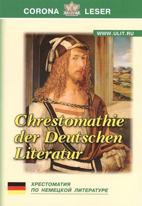 Крайнова Л. Хрестоматия по немецкой литературе Chrestomatie fur die deutsche Literatur karl ferdinand becker die deutsche wortbildung