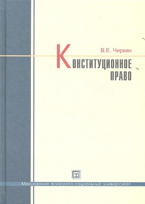 Чиркин В. Конституционное право Учебник для бакалавров комкова галина николаевна конституционное право россии учебник