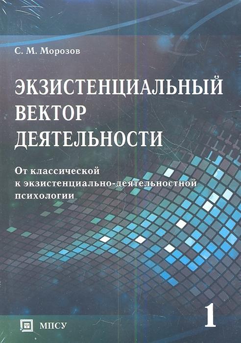 Экзистенциальный вектор деятельности От классической к экзистенциально-деятельностной психологии В 2-х томах комплект из 2-х книг в упаковке