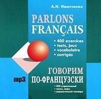 Говорим по-французски 400 упражнений для развития устной речи MP3 Каро