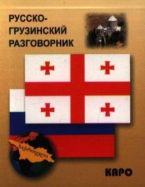 Кикнадзе Д. (сост.) Русско-грузинский разговорник