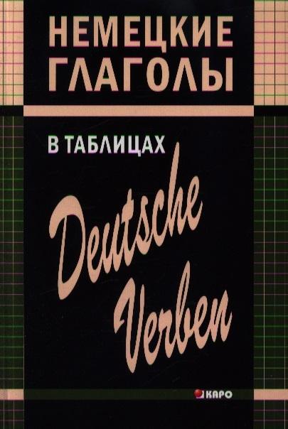 Фото - Гильченок Н. Немецкие глаголы в таблицах немецкие глаголы сильного спряжения карточки