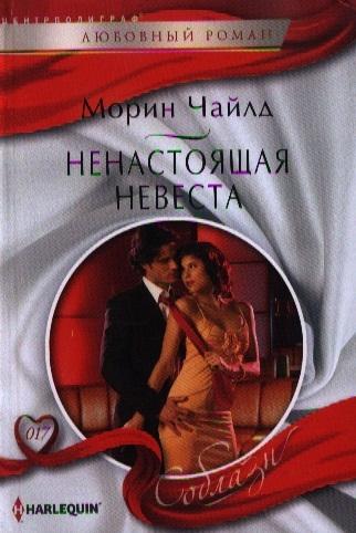 Чайлд М. Ненастоящая невеста Роман цена 2017