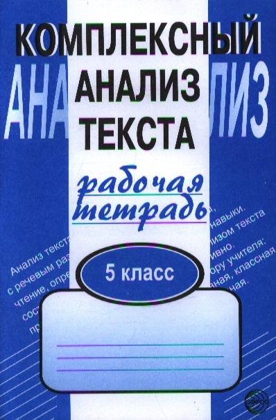 Малюшкин А. Комплексный анализ текста Рабочая тетрадь 5 класс малюшкин а комплексный анализ текста раб тетрадь 10 11 кл