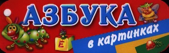 Дмитриева В. (сост.) Веер Азбука в картинках дмитриева в г двинина л в азбука в картинках