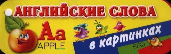 Дмитриева В. (сост.) Веер Английские слова в картинках дмитриева в сост веер азбука в картинках