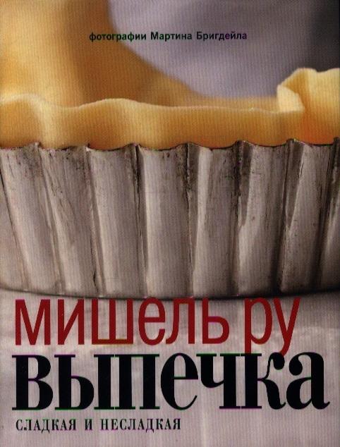 Ру М. Выпечка Сладкая и несладная