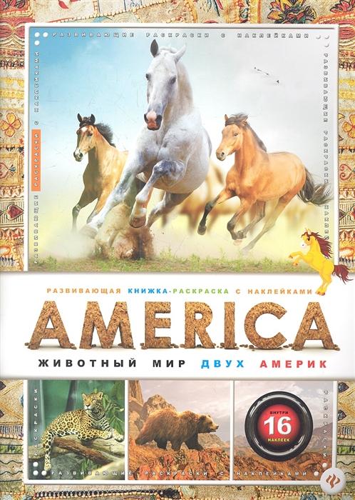 AMERICA Животный мир двух Америк Внутри 16 наклеек все цены