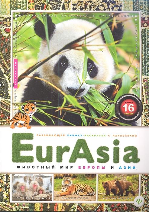 EurAsia Животный мир Европы и Азии Внутри 16 наклеек все цены