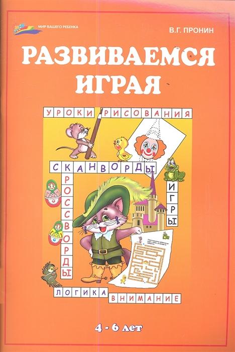 Развиваемся играя Игровое пособие для детей дошкольного и младшего школьного возраста