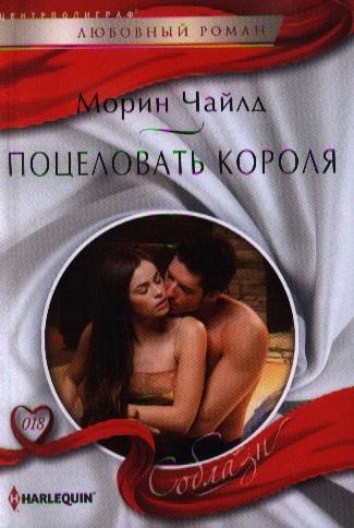 Чайлд М. Поцеловать короля Роман цена 2017