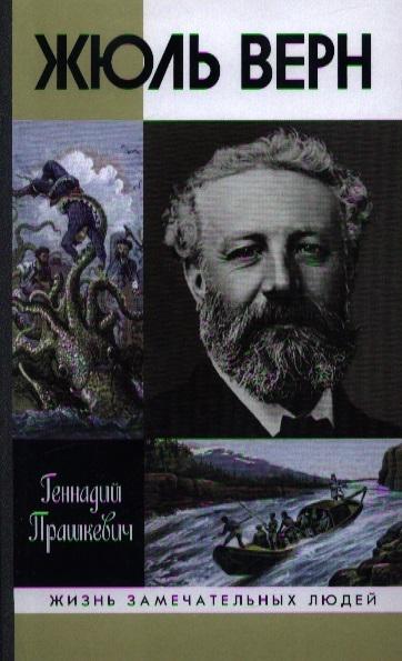 Прашкевич Г. Жюль Верн