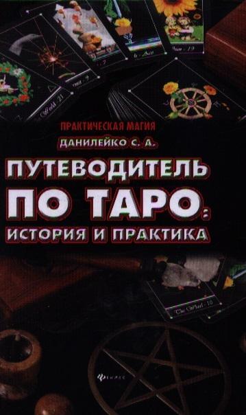 Путеводитель по Таро история и практика