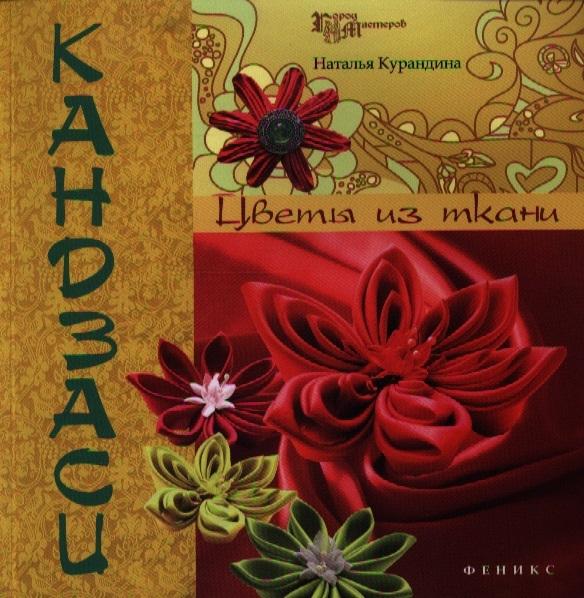 Курандина Н. Кандзаси цветы из ткани