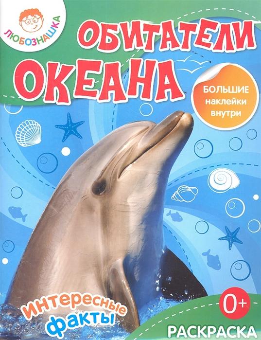 Купить Обитатели океана Большие наклейки внутри, Рипол-Классик, Раскраски