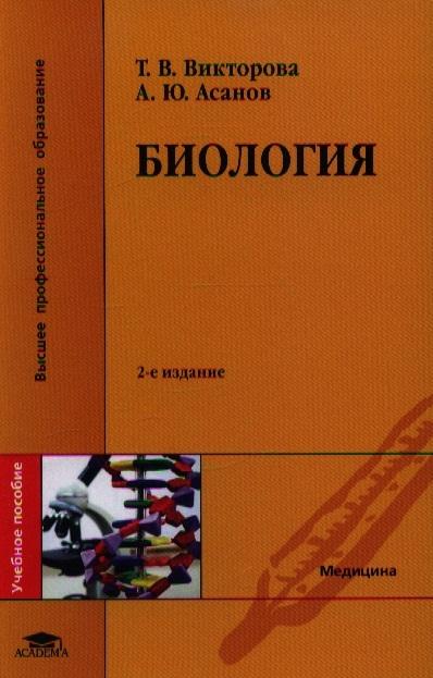 Биология Учебное пособие 2-е издание стереотипное