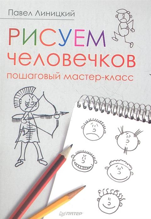 цена на Линицкий П. Рисуем человечков пошаговый мастер-класс