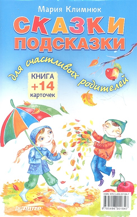Климнюк М. Сказки подсказки для счастливых родителей Книга 14 карточек