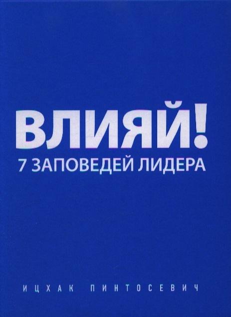 Пинтосевич И. Влияй 7 заповедей лидера