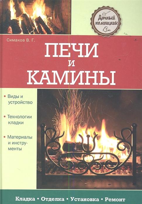 Симаков В. Печи и камины группа авторов печи и камины в доме
