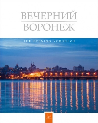 Фотоальбом Вечерний Воронеж