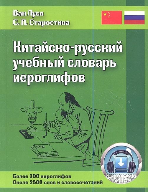 Китайско-русский учебный словарь иероглифов Более 300 иероглифов Около 2500 слов и словосочетаний