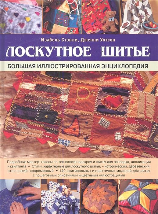 Стэнли И., Уотсон Дж. Лоскутное шитье Большая иллюстрированная энциклопедия цены