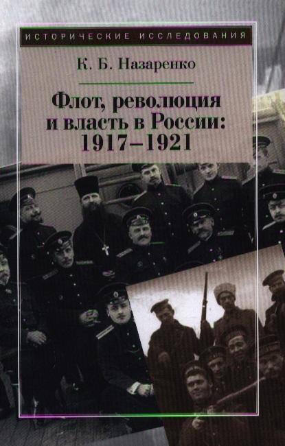 Назаренко К. Флот революция и власть в России 1917-1921