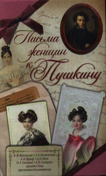 цена на Гроссман Л. (сост.) Письма женщин к Пушкину