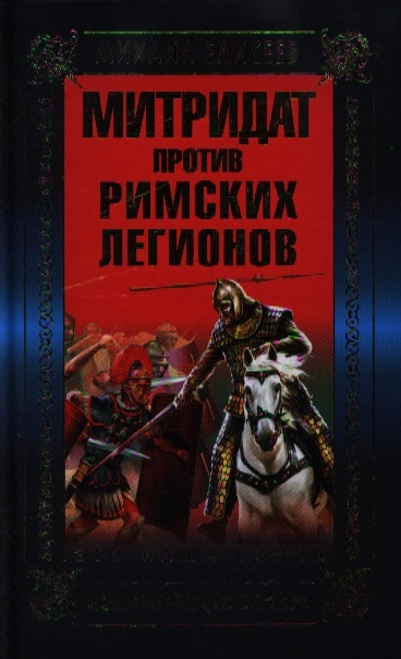 Митридат против Римских легионов Это наша война