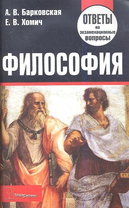 Барковская А., Хомич Е. Философия Ответы на экзаменационные вопросы
