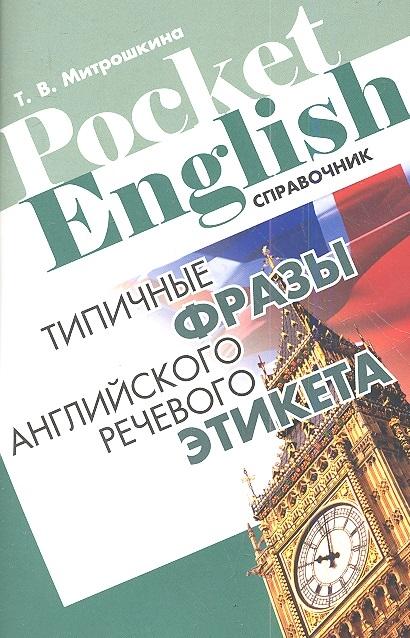 Типичные фразы английского речевого этикета Справочник