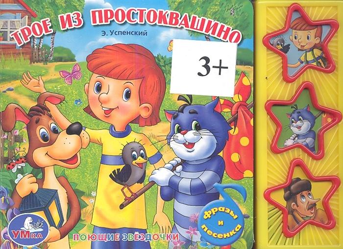Хомякова К. (ред.) Книга со звуковым модулем Поющие звездочки Трое из Простоквашино 9785919412861 173470 С-Трейд