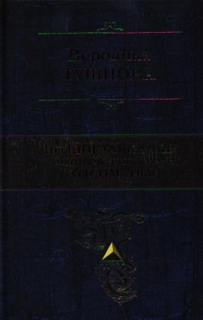 Тушнова В. Полное собрание стихотворений и поэм в одном томе черный саша полное собрание стихотворений и поэм в одном томе