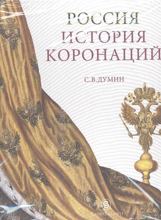 Россия История коронаций