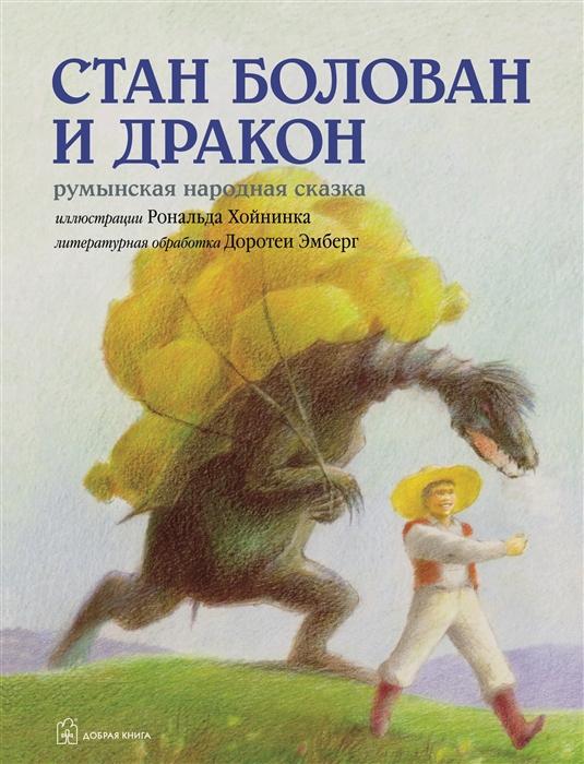 Стан Болован и дракон Румынская народная сказка