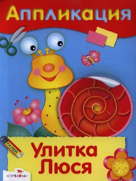 Вовикова О. (худ.) Аппликация Улитка Люся Уроки творчества