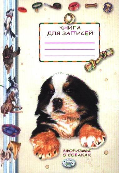 Книга для записей Афоризмы о собаках цены онлайн